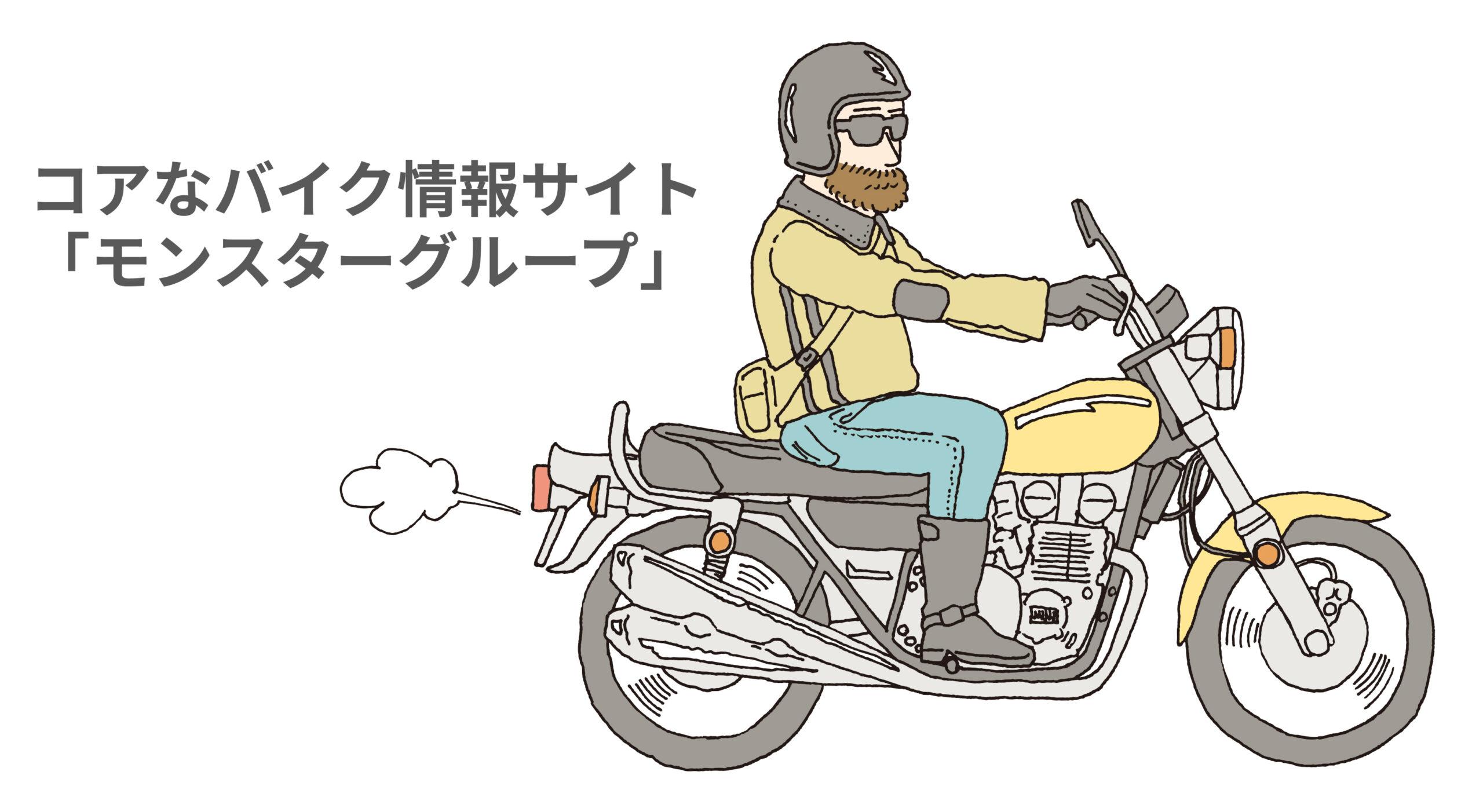 バイク情報サイト「モンスターグループ」